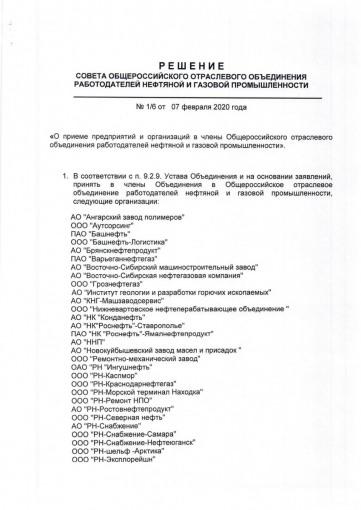Решение совета ОООР НГП N1/6 от 7 февраля 2020 (стр.1)