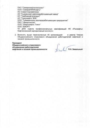 Решение совета ОООР НГП N1/6 от 7 февраля 2020 (стр.2)